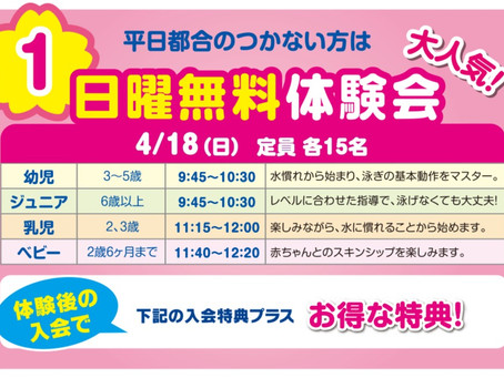 【ジュニアスイミング】4月日曜無料体験会のお知らせ
