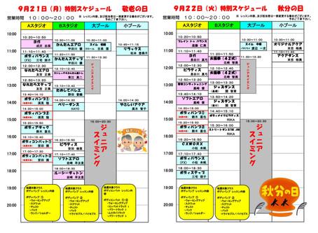 9/21(月)、9/22(火)特別プログラムスケジュール