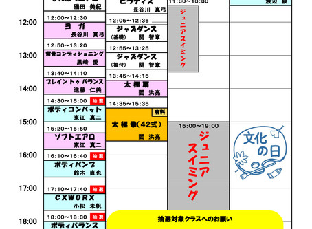 11/3(火) 文化の日 特別タイムスケジュール