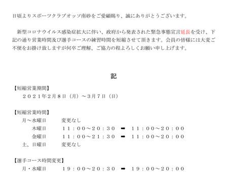 重要【ジュニアスイミング】営業時間短縮延長のお知らせ 2/5 17:00更新