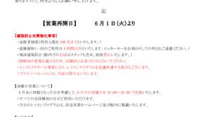 【重要】フィットネスクラブ営業再開のお知らせ  5/31 12:15更新