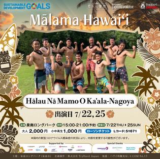 Hālau-Nā-Mamo-O-Ka'ala-Nagoya_22,25.jpg