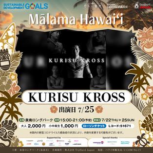 KURISU-KROSS_25.jpg