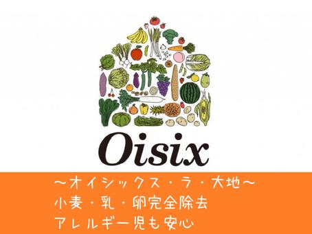 オイシックスの給食