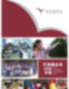 2010巴迪基金会年报-1.jpg