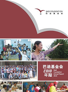 Annual.Report.ZH-2010-page-001.jpg