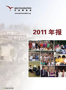 Annual.Report.ZH-2011-page-001.jpg