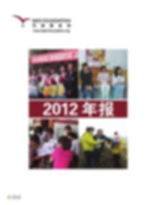 2012巴迪基金会年报-1.jpg
