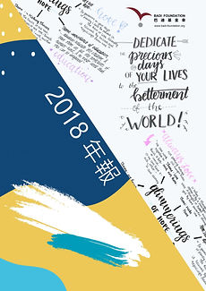2018 AR Cover Chinese.jpg