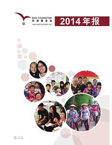 2014年报-中文-1.jpg