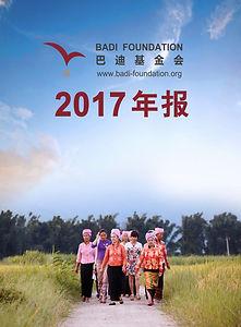 2017-年報-online-1.jpg