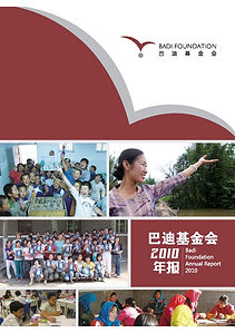 2010 AR Cover-page-001.jpg