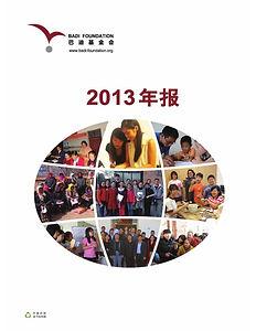 2013巴迪年报中文版-1.jpg