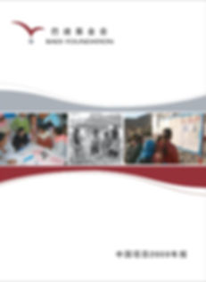 Annual.Report.ZH-2009-page-001.jpg