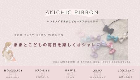 akichicアメブロバナー