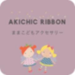akichicribbon2020-3.jpeg