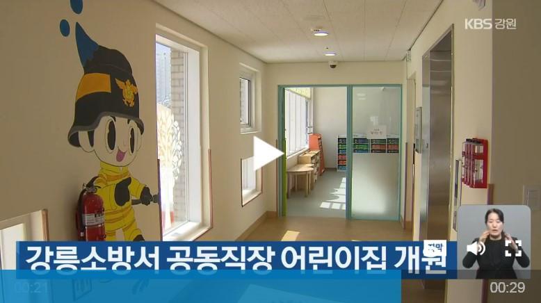강릉소방서어린이집개원