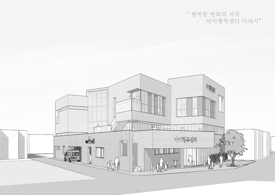 창원아이행복센터설계공모