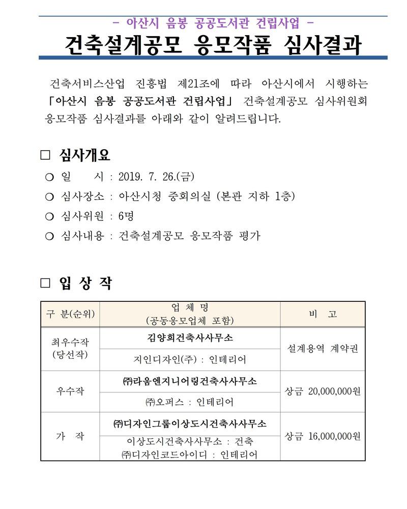 음봉공공도서관 건축설계공모 응모작품 심사결과001.jpg