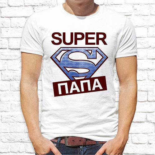SUPER ПАПА мужская