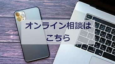 onlinesoudan(yokonagakadomaru)_edited.pn