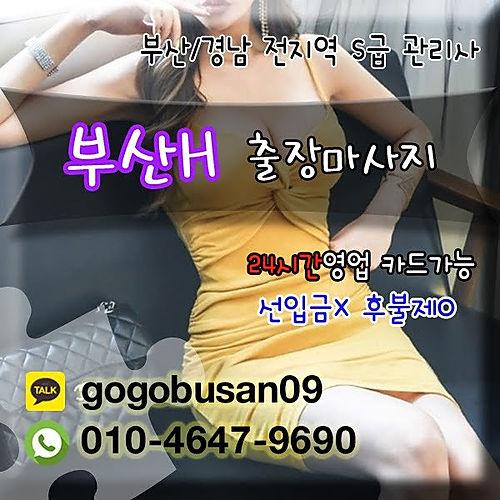 h-busan-business-massage-guide3.jpg