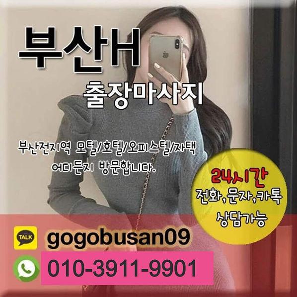 busan-chuljang-anma-blog_edited.jpg