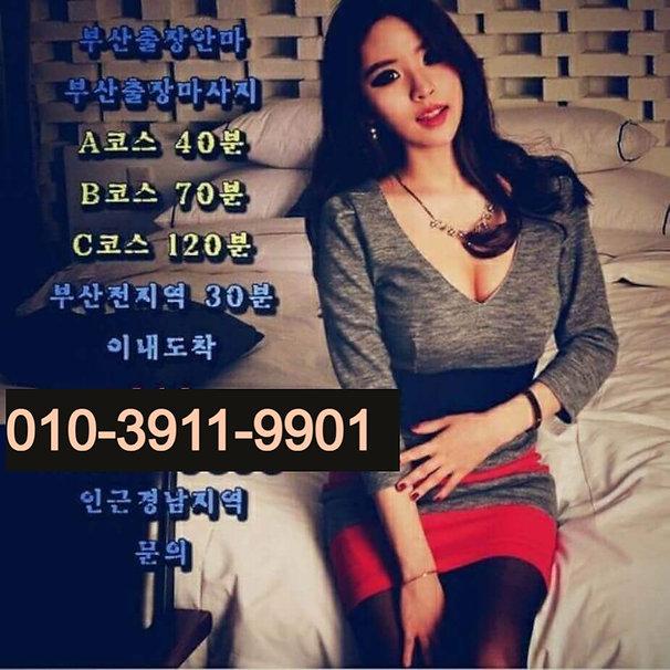 busan-chuljang-anma-cos_edited.jpg