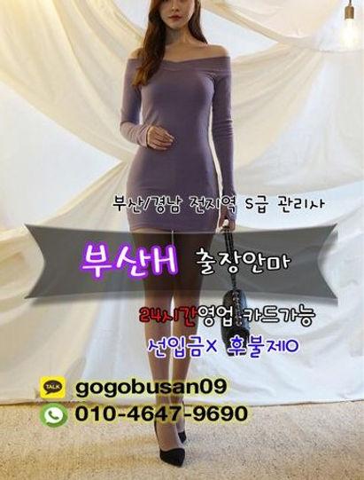 H-busan-business-massage-deokcheon1.jpg