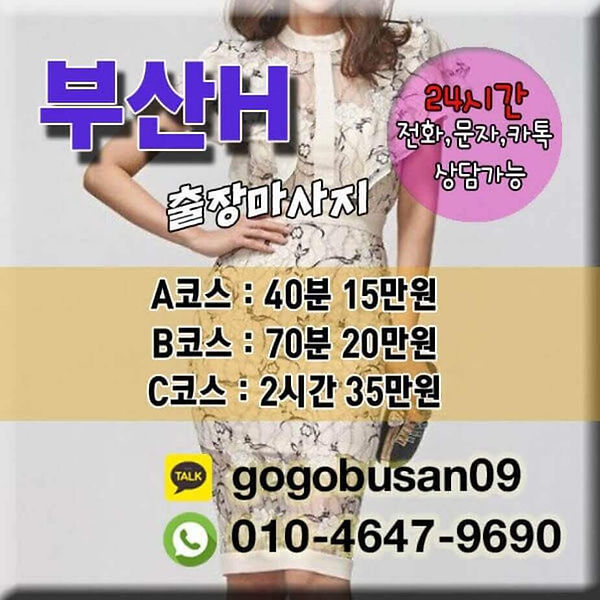 busan-chuljang-anma7.jpg