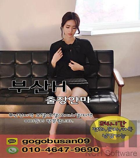 H-busan-business-massage-hwamyung1.jpg