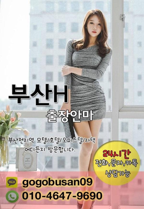 서면출장안마 서면안마업체 H부산출장안마.j
