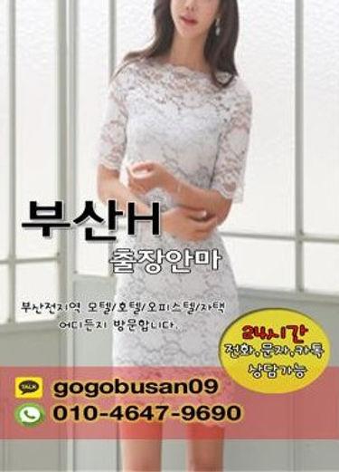 김해에서 출장안마를 필요로 하는 분들에게 유용한 이미지 h부산출장안마