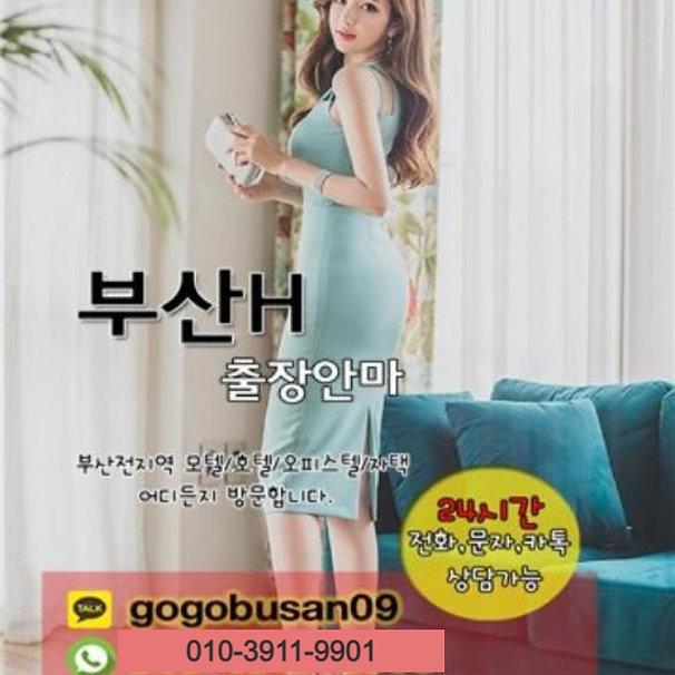 H-busan-chuljang-anma-post_edited.jpg