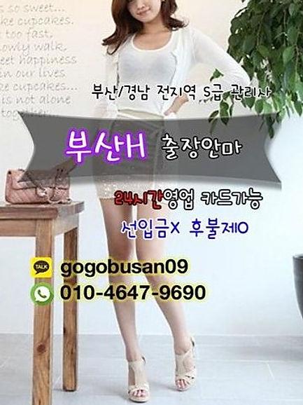 금정구출장안마 부산금정구출장 업체소개jpg