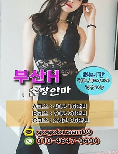 busan-business-massage-yangjeong1.jpg