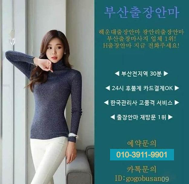 busan-chuljang-anma_edited.jpg