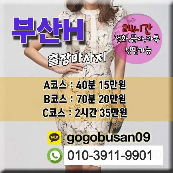 busan-chuljang-anma7_edited.jpg