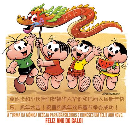 Turma da Mônica faz homenagem ao Ano Novo Chinês