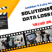 網上直播: Solutions有得揀, Data Loss 唔駛喊