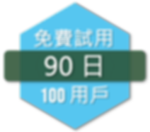 badge_free_trial_cn.png