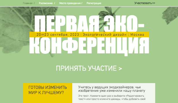 Конференции и митапы website templates – Конференция по экодизайну