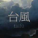 taifū