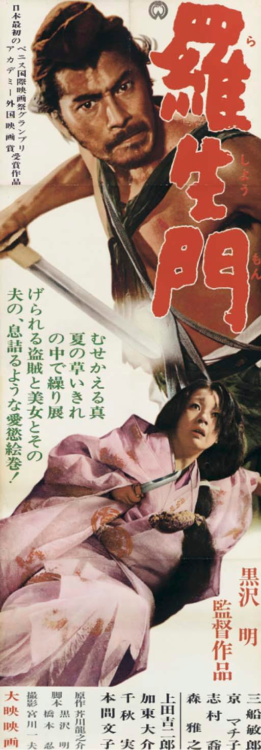 Rashomon rerelease poster. Public Domain, 1962.