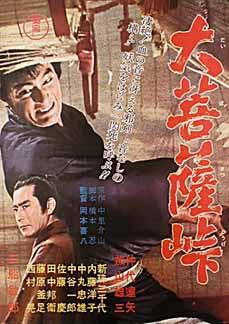 Tatsuya Nakadai in Sword of Doom, 1966.
