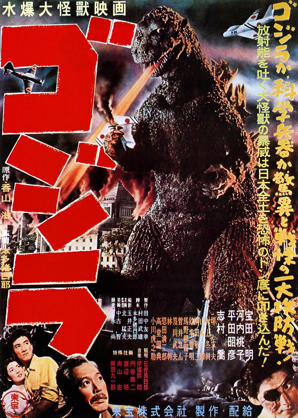 Godzilla, Public Domain, 1954.