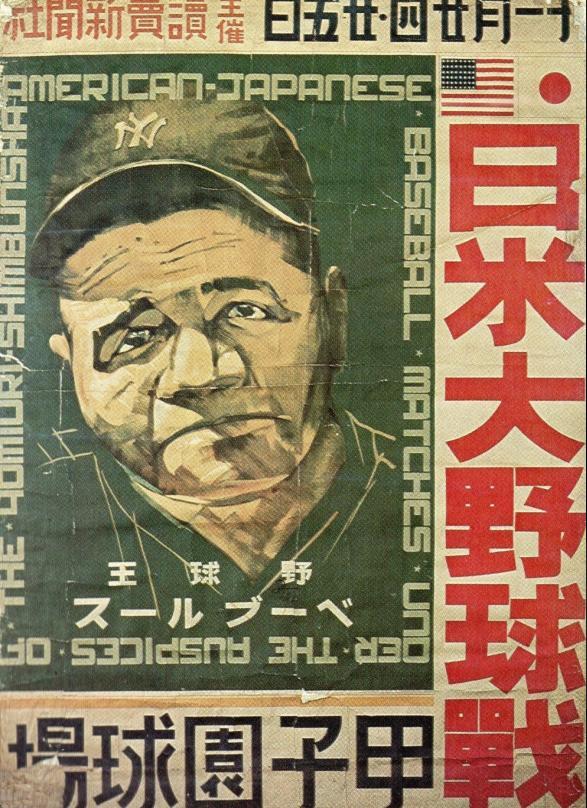 1934 Japanese Tour Poster. Public Domain.