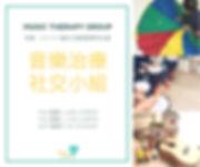Copy of 音樂治療社交小組.jpg