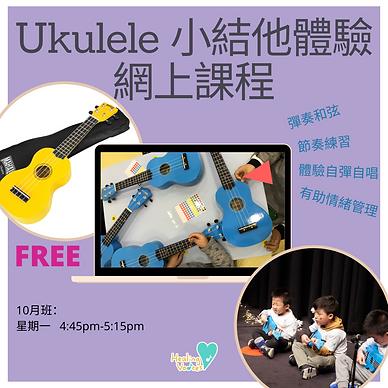 Ukulele Online.png