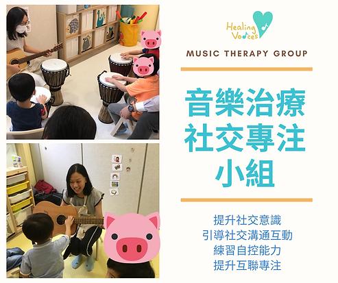 音樂治療 社交專注小組.png